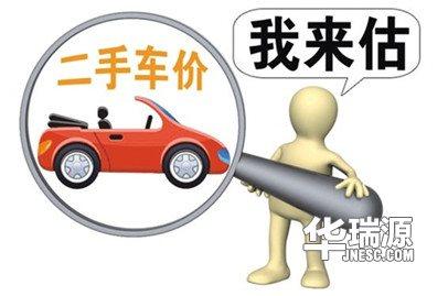 二手车评估知识