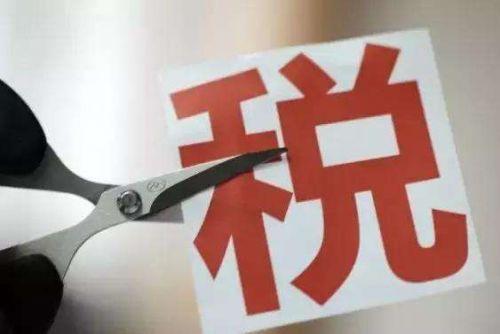 重磅!财政部:进口汽车关税下调至15% 谁受影响?