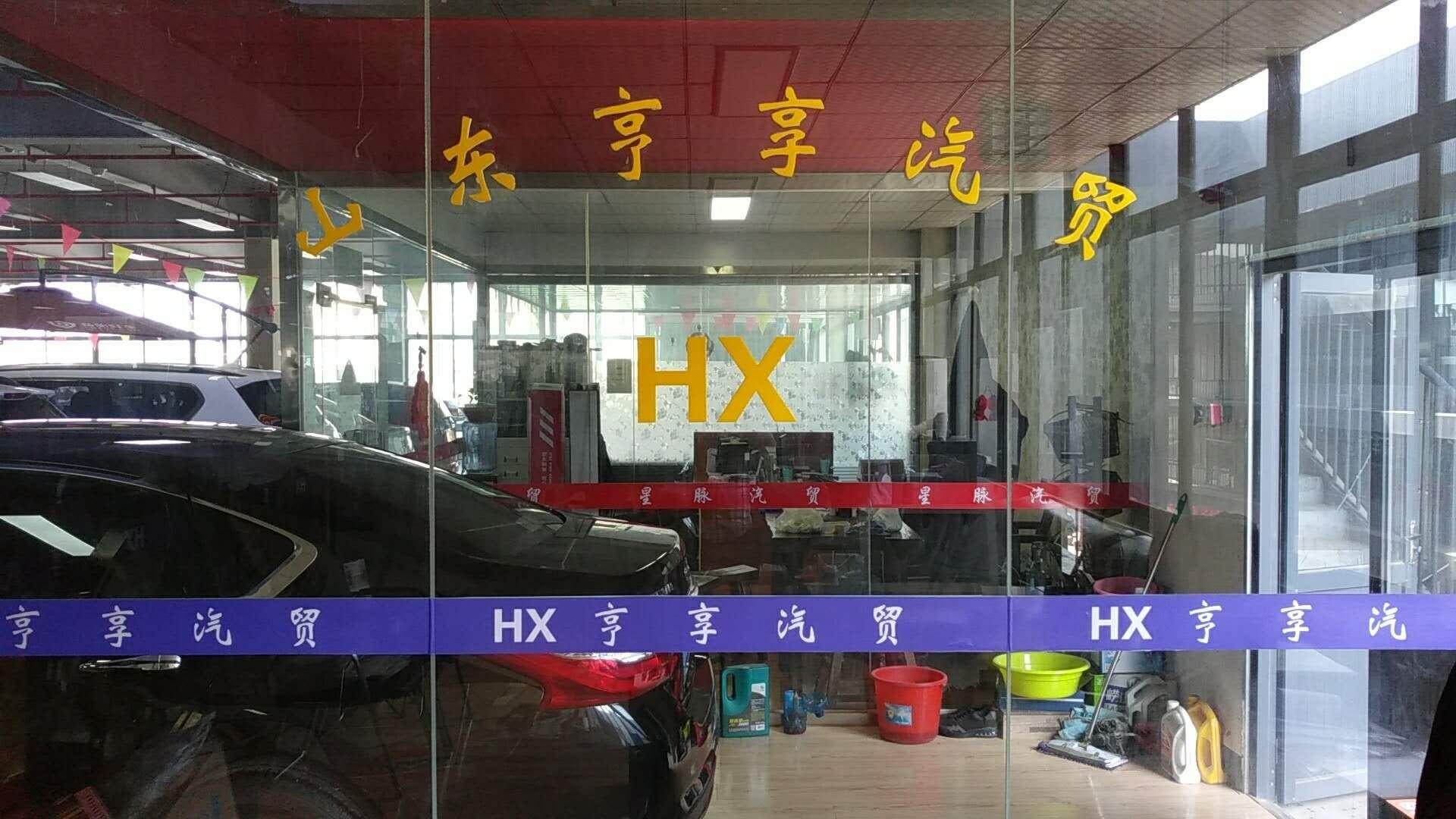 亨享汽貿二手車交易服務站