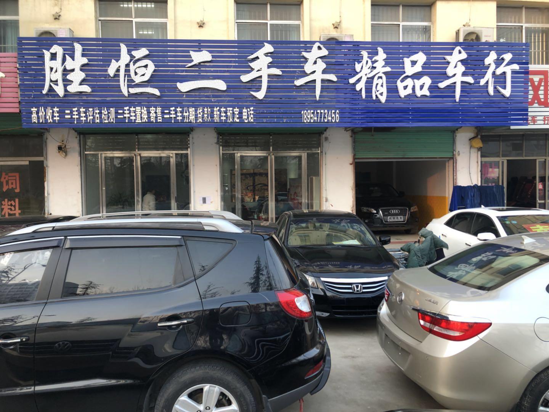 胜恒汽车销售服务有限公司