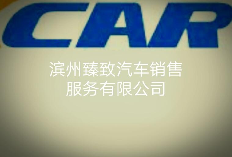 滨州臻致汽车销售服务有限公司