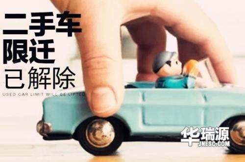 """济南取消二手车""""限迁""""政策华瑞源代办车辆落户"""
