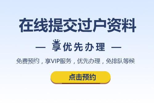 济南二手车过户开通网上预约VIP通道